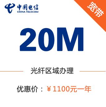 电信宽带20兆多少钱一年