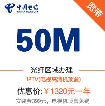 东莞50M光钎加电视高清机顶盒套餐