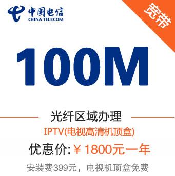 东莞光钎100兆+IPTV高清机顶盒包年套餐
