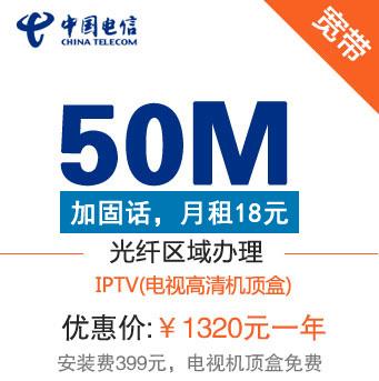 东莞50M光钎宽带+固定电话+IPTV包年1320元/年