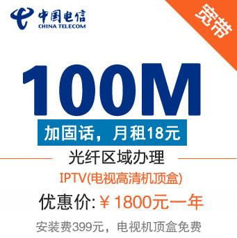 东莞100M光钎宽带+固定电话+IPTV包年1800元/年