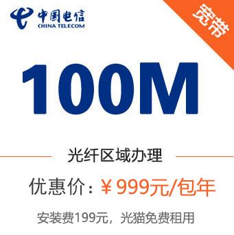 东莞电信宽带100M光纤999元包年套餐