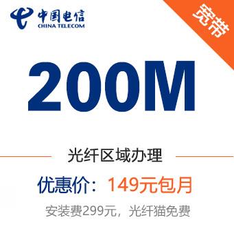 东莞电信200兆光纤宽带优惠套餐149元每月